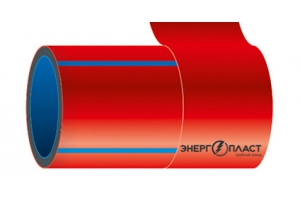 Трубы ТЗК ЭНЕРГОПЛАСТ  ТСЗ (S) трехслойные термостойкие с внутренним негорючим слоем и защитной оболочкой SAFE